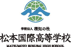 学校法人 理知の杜 松本国際高等学校