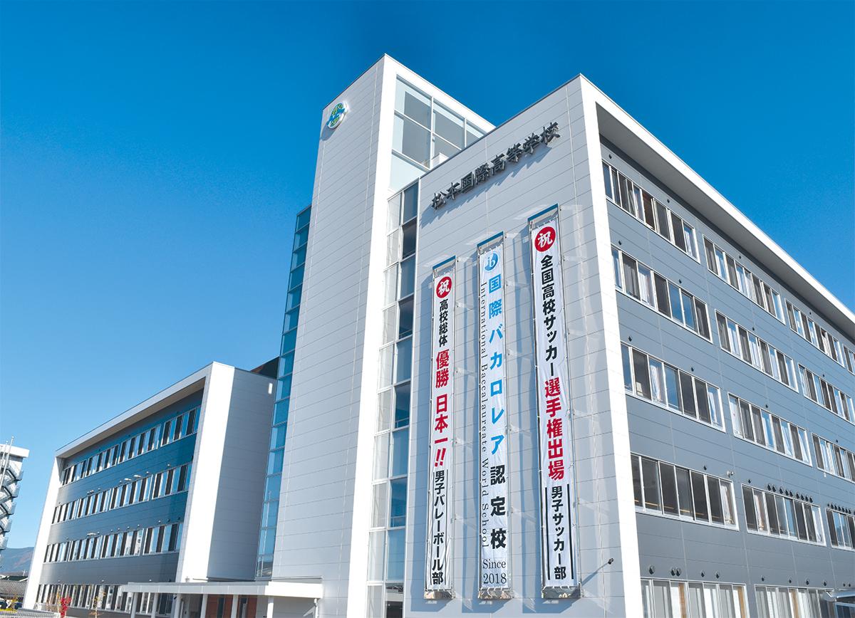 国際 高校 松本